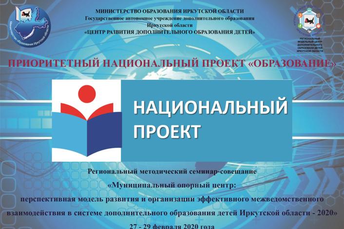 Семинар-совещание Муниципальных опорных центров Иркутской области