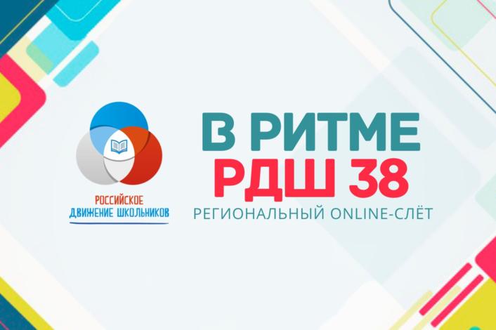 Региональный Online-слёт «В ритме РДШ»
